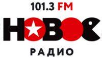Партнер ГК Вкус - Новое радио