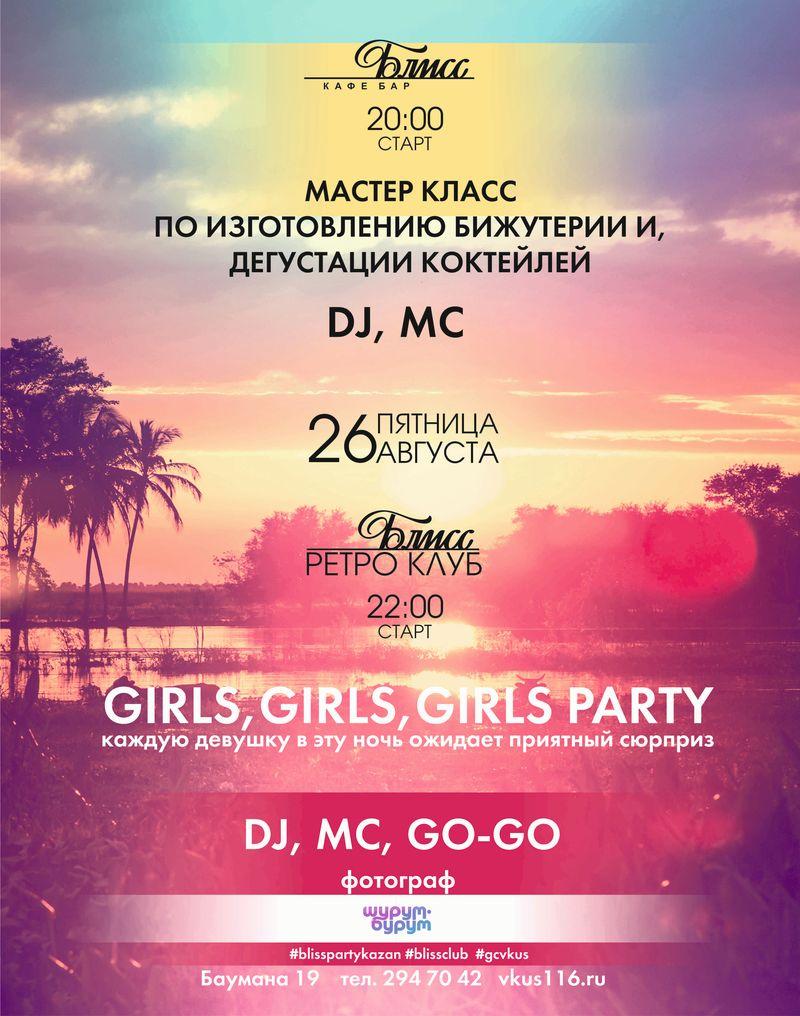 Girls, girls, girls party в Блиссе