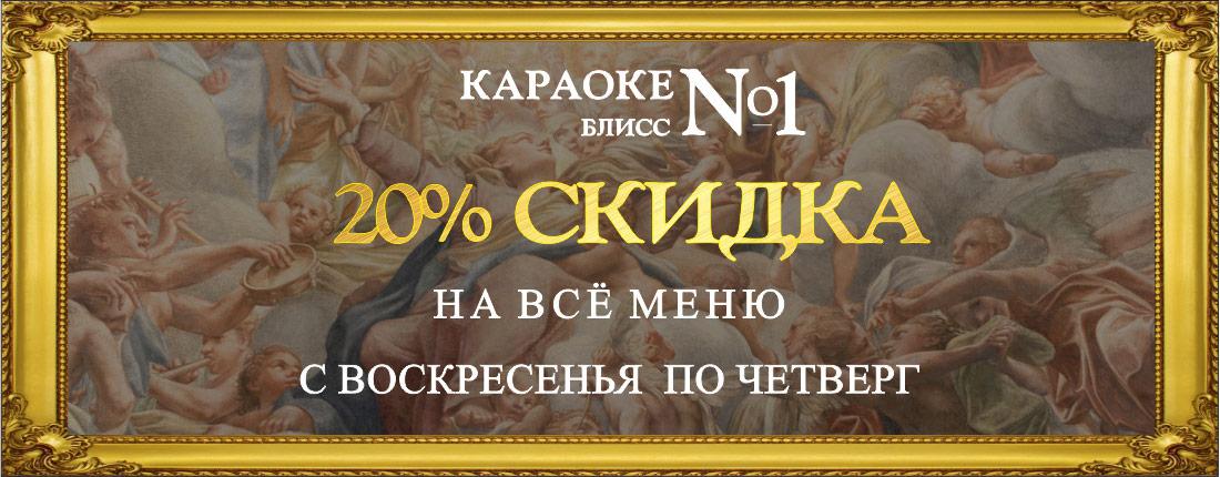 20%-скидка-караоке-2
