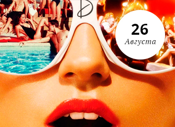Girls, girls, girls party в Блиссе