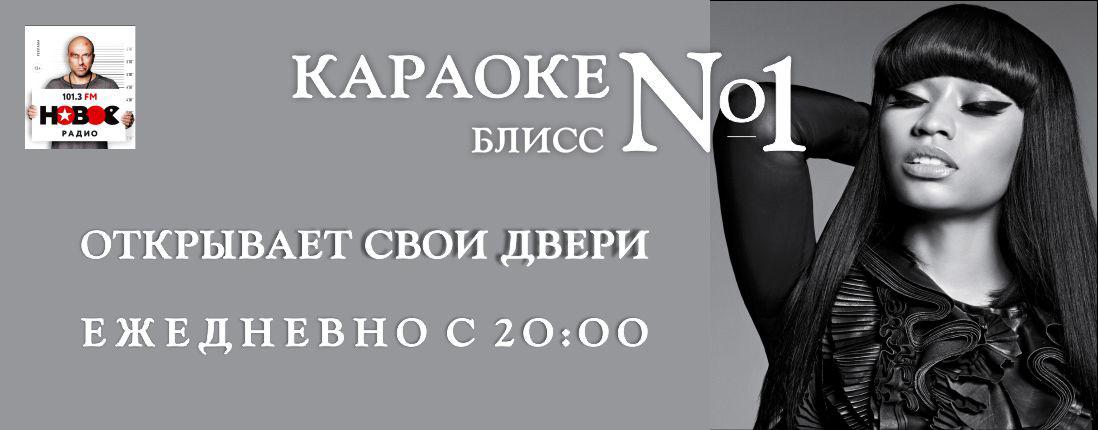 30-skidka-burbon-i-karaoke_otkryitie-s-20