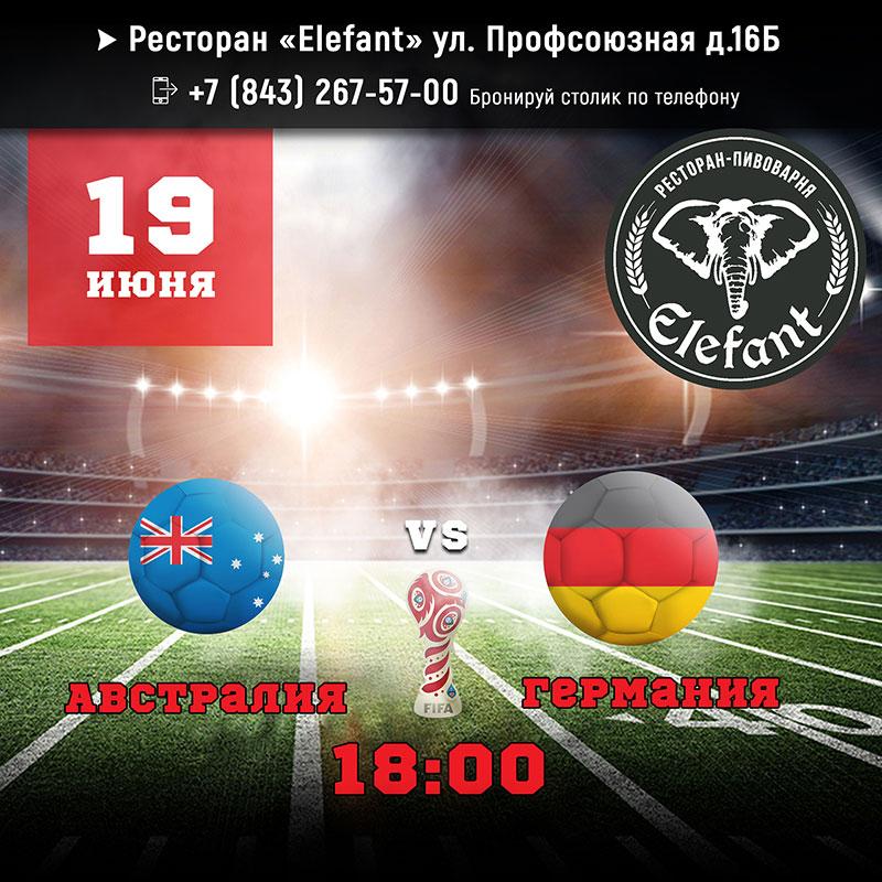 Кубок-конфедераций-афиша-САЙТ-19-июня