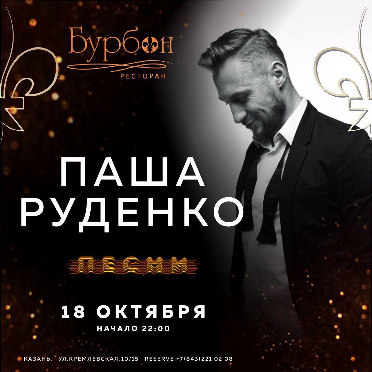 Паша Руденко
