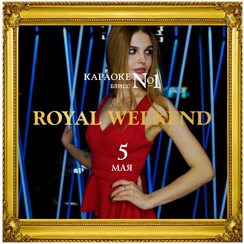 royal-weekend-0505