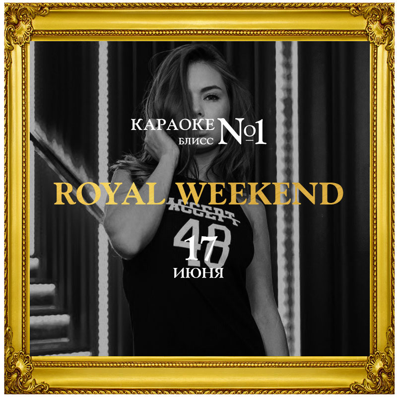 royal-weekend