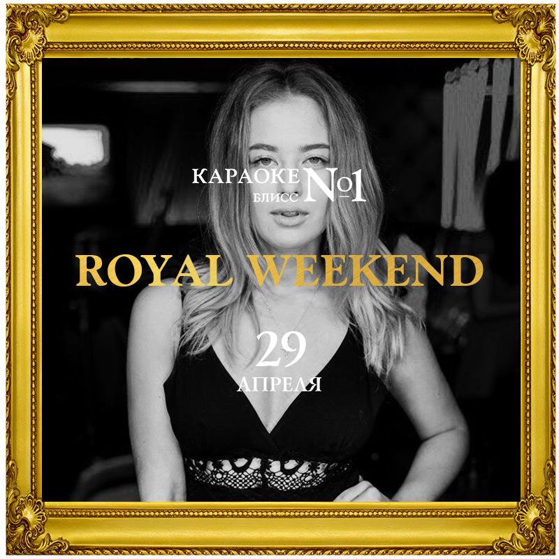 royal-weekend-восстановлено