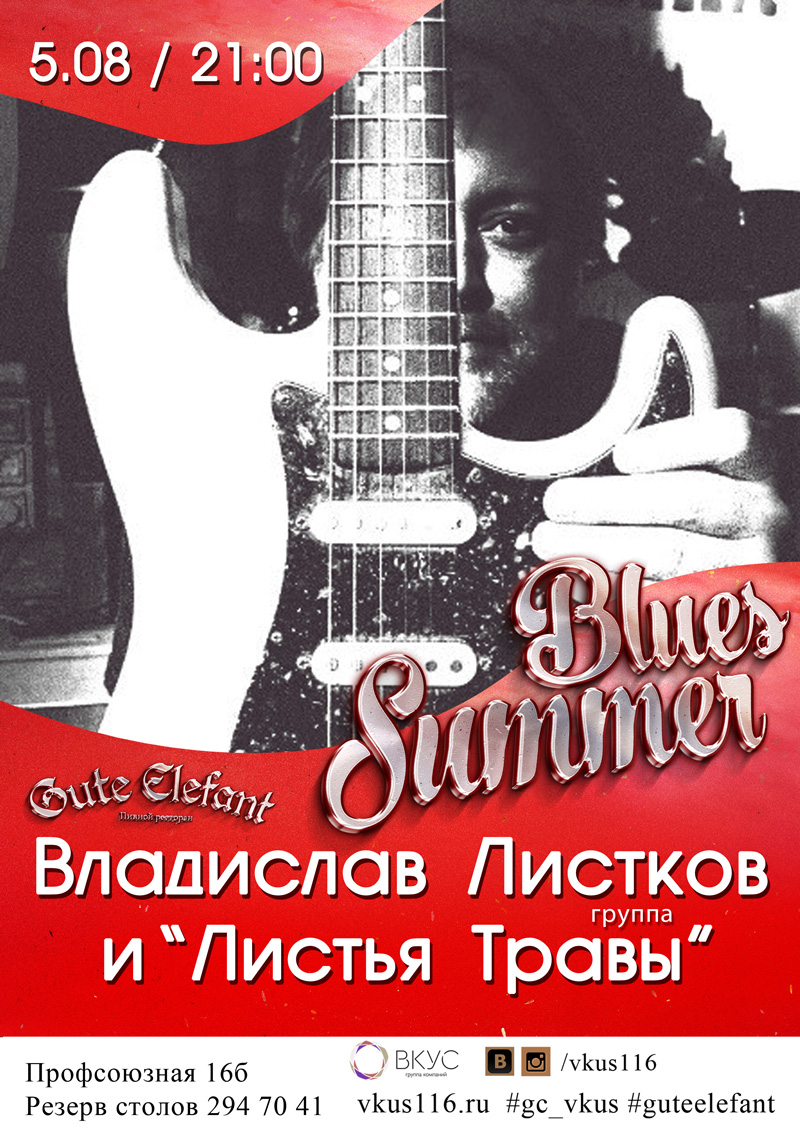 Summer Blues в пивном ресторане