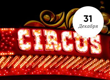 Новогодняя ночь в стиле Circus de Bourbon